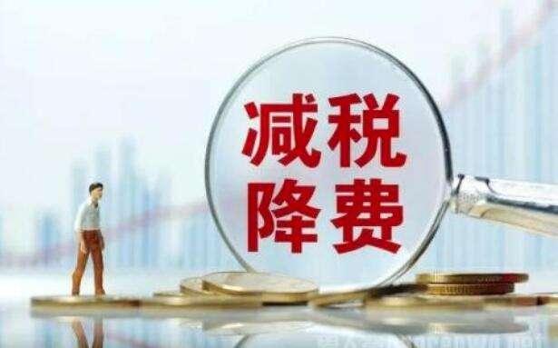 增值税又双叒叕降了!由16%、10%分别降为13%、9%!