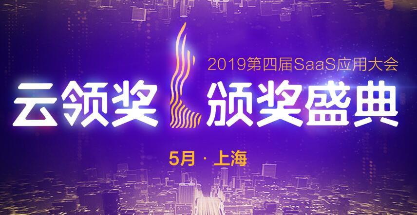 喜讯!梦想云荣获2018-2019年度最佳云端商业管理SAAS提供商大奖